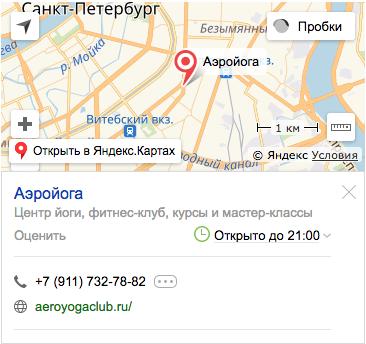 Аэройога студия Владимирская СПБ