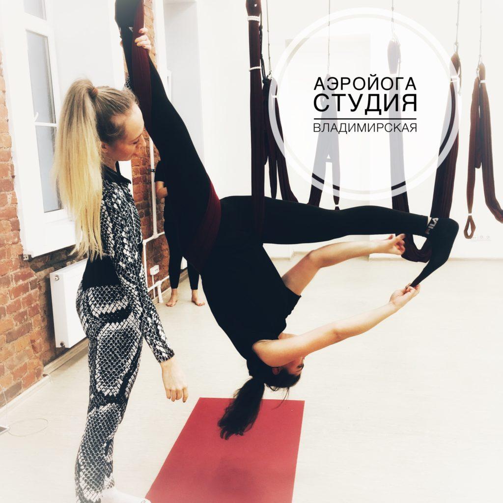 Воздушная гимнастика на полотнах Обучение Fly Dance